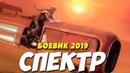 Боевик 2019 вломал всем! - СПЕКТР - Русские боевики 2019 новинки HD 1080P