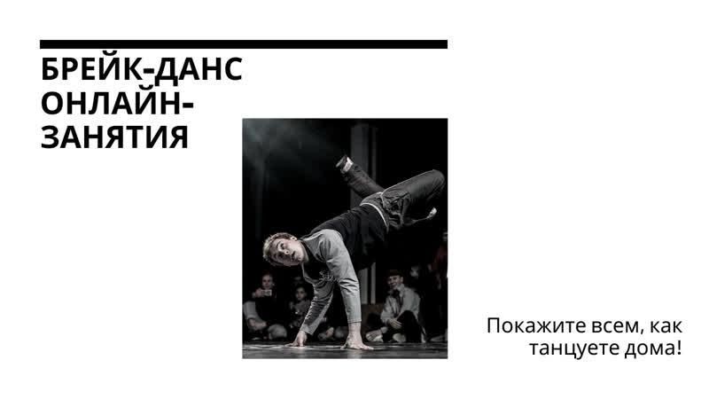 Брейк данс тренировка с Иваном Семенихиным он же bboy One Shot 28 05 2020