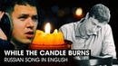 While the candle burns english version