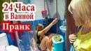 24 Часа в Ванной Жесткий Пранк над Мамой Пранки видео беби
