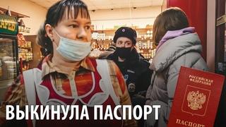 Хрюши Против   Воронеж - Выкинула паспорт
