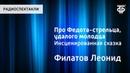 Леонид Филатов. Про Федота-стрельца, удалого молодца. Инсценированная сказка