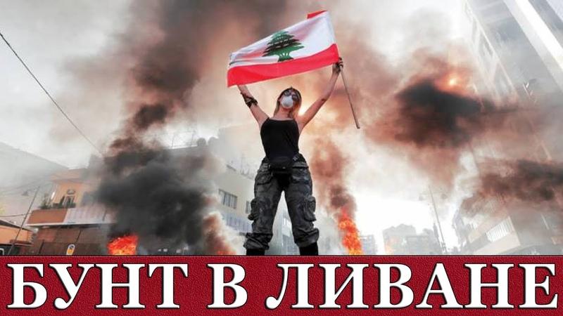 В Ливане вспыхнули ожесточённые столкновения Участники протеста недовольны экономкой страны