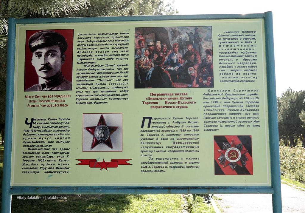 Экскурс в историю, Парк Победы, Бишкек 2019