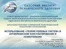 2014 11 26 Одесса Экзистенциальная психология Конференция 03 Самсонова