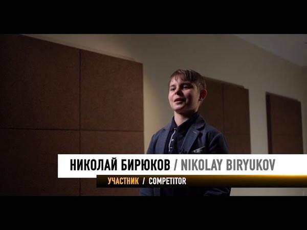 Николай Бирюков Профайл Nikolay Biryukov Profile