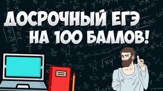 ДОСРОЧНИК. Самый важный стрим, Ященко надоело делать новые задачи и возможно на ЕГЭ 2020 будут эти