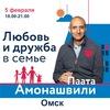 Амонашвили | Омск | 5 февраля