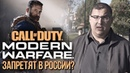 Call of Duty Modern Warfare 2019 запретят в России Грядет новая битва за индустрию видеоигр