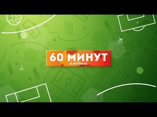 60 минут о футболе №2.Недельный обзор ЛФЛ.Старт Кубка!