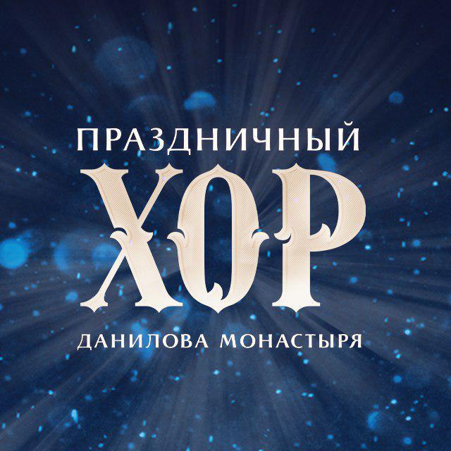 Афиша Ульяновск Хор Данилова Монастыря /14 ноября/ Ульяновск