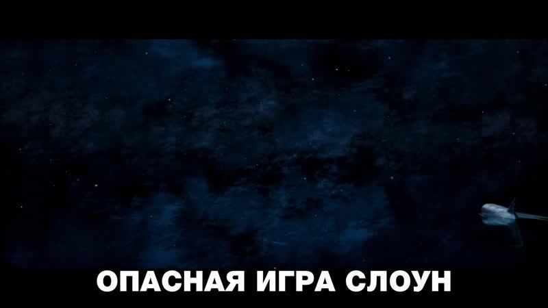 Опасная игра Слоун (2016) BDRip 1080p   Лицензия