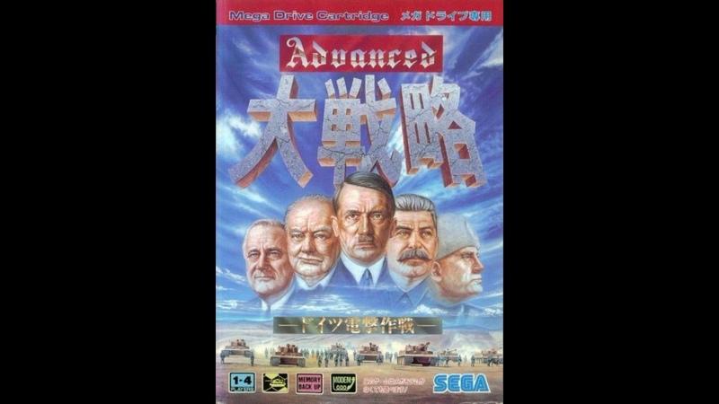 Old School {SEGA G, MD, CD} Advanced Daisenryaku Deutsch Dengeki Sakusen ! full ost soundtrack