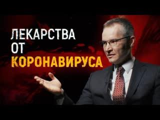 Лекарства от COVID-19 / ЭПИДЕМИЯ с Антоном Красовским