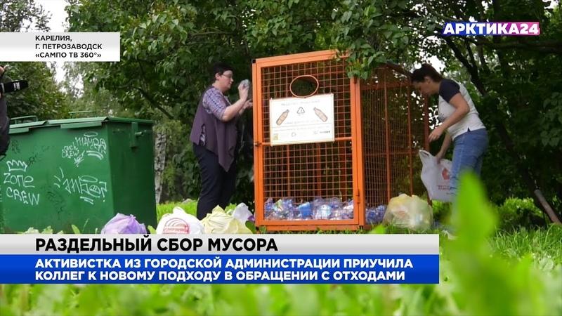 Сотрудница мэрии Петрозаводска приучила коллег к раздельному сбору отходов