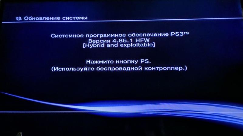 🚩 PS3 4.85 взлом HEN