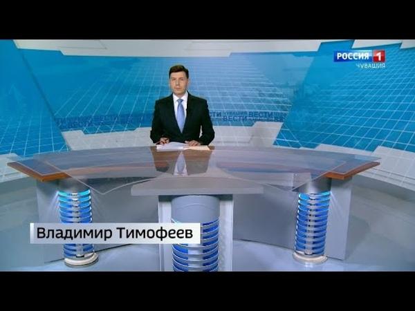 Вести Чăваш ен Выпуск 21 02 2020