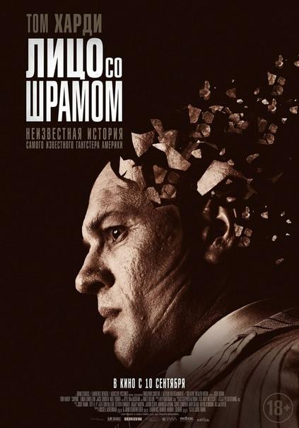 Локализованный постер байопика «Лицо со шрамом»  с Томом Харди в главной роли