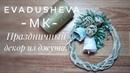 Праздничный декор из джута/jutecraft/Джутовая филигрань/jute decor/@evadusheva