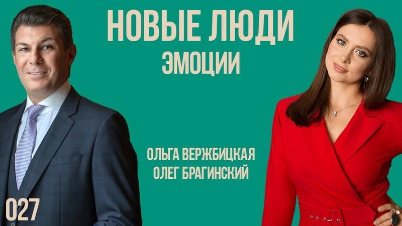 Новые люди 027. Эмоции. Ольга Вержбицкая и Олег Брагинский