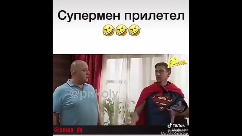 супермен прилетел