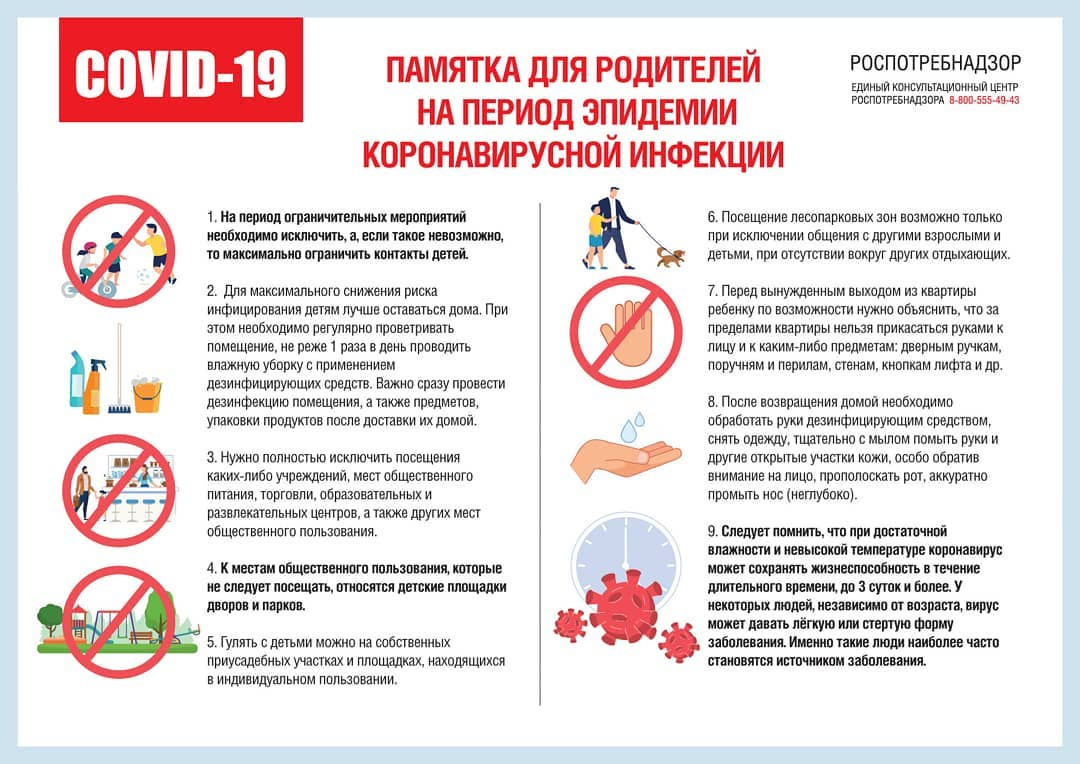 Роспотребнадзор дал рекомендации родителям детей и подростков на период эпидемии коронавирусной инфекции