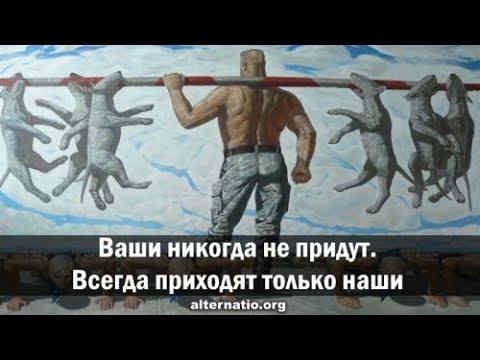 Р Ищенко Ваши никогда не придут Всегда приходят только наши ч 2
