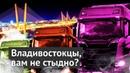 Владивосток город который не за что любить