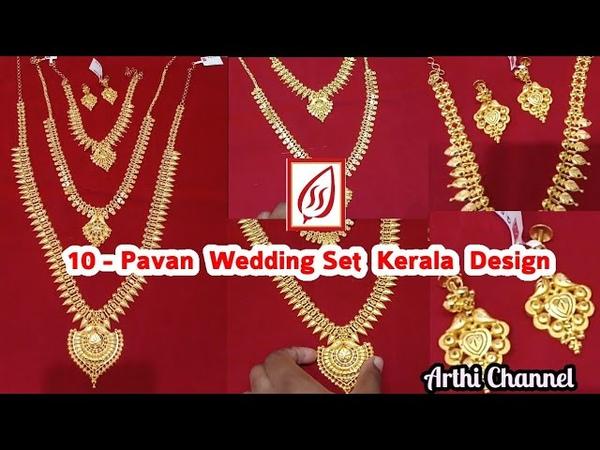 10 Pavan Kerala Design Wedding set TNagar Saravana Store Elite