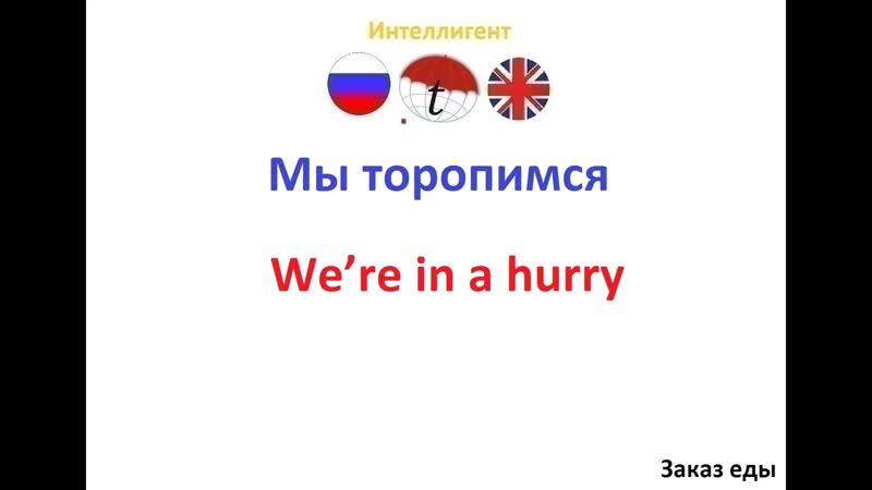 Мы торопимся. Изучение английского языка. Фразы на английском. Английский язык