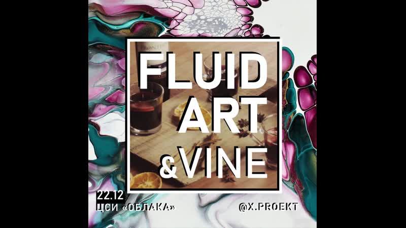 Fluid Art Vine ۞ Новогодняя Арт Вечеринка и Мастер Класс