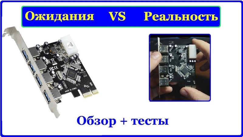 Обзор Тест PCI-E - USB 3.0 Плата. Полезный дивайс из Китая.