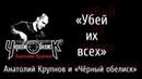 Анатолий Крупнов и Чёрный обелиск Убей их всех