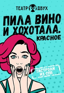 Афиша Воронеж 16-17.11 Пила вино и хохотала. Красное/Воронеж