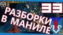 РАЗБОРКИ В МАНИЛЕ И МЕКСИКАНСКАЯ РЕЗНЯ - Айны 33 v.1.29 [Europa Universalis IV]