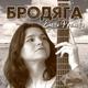 Елена Фролова - Чижик-птичка( чудная песенка о девочке-ангеле)