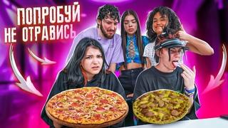 PIZZA CHALLENGE🔥Побробуй НЕ отравcь Лиза Найс vs ЛЕОН😱 Liza Nice КУКИНГ ЧЕЛЕНДЖ