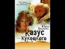 Казус Кукоцкого 2005 4 серия Русский сериал Хорошее качество