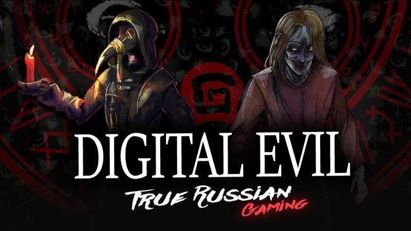 TRG: Digital Evil (Спец эпизод по случаю 1к подписчиков)