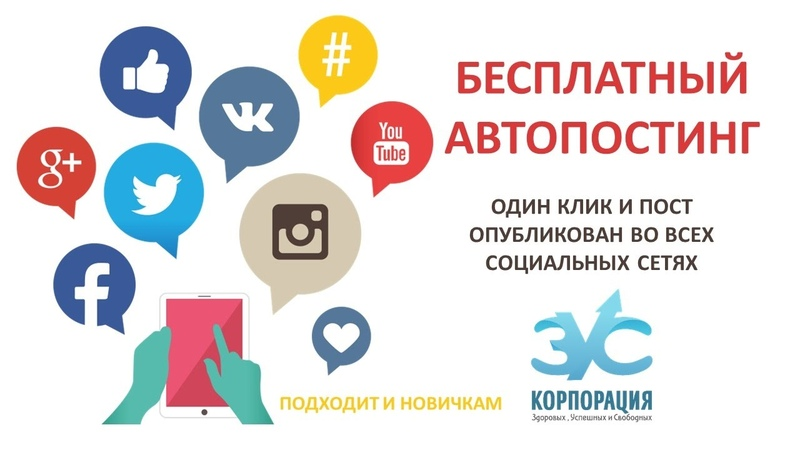 Как отправить пост одновременно во все соц сети. Лотникова Екатерина. Корпорация ЗУС.