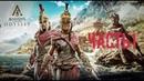 Прохождение Assassin's Creed Odyssey Часть 1 НАЧАЛО ПОЛОЖЕНО