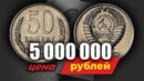 ПОКУПАЮ МОНЕТЫ СССР! Какие 50 КОПЕЕК СССР 1961-1991 САМЫЕ РЕДКИЕ И ДОРОГИЕ ЧЕСТНАЯ ЦЕНА монет