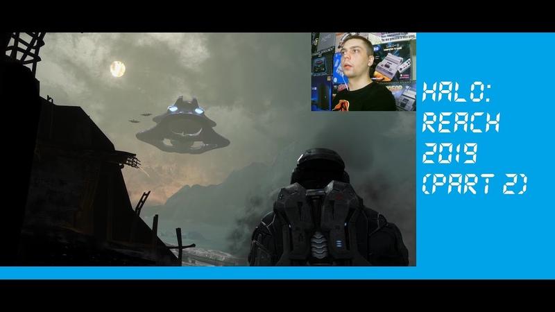 РАЗНОСИМ ИНОПЛАНЕТЯН! - Прохождение Halo: Reach 2019 (Часть 2)