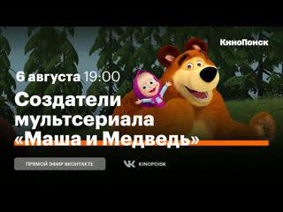 Прямой эфир с создателями мультсериала «Маша и Медведь»