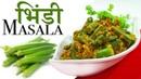 Bhindi Masala Homestyle Sabji Lunch recipe Dhabha Style Chef Harpal Singh Sokhi