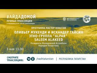 Мастер-классы от Молодежной Ассамблеи народов Татарстана в поддержку всех, кто на самоизоляции