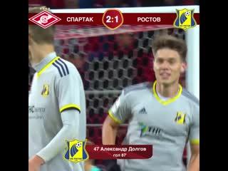 2-1 Александр Долгов 87' Спартак - Ростов