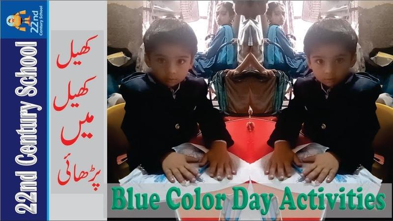 Blue Color Day Activities-Montessori Activities In Urdu Hindi 2020