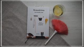 Ремоделиста | Remodelista | Дом твоей мечты | Простые и стильные идеи организации пространства
