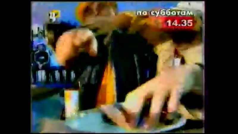 Анонсы (ТВЦ, 2002) Антимония, Приглашает Борис Ноткин